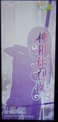 スカイチューブ フォルト!!S -新たなる恋敵- 神和住真夜 テニスウェアver/Kamiwazumi Maya -Tennis Clothes ver-