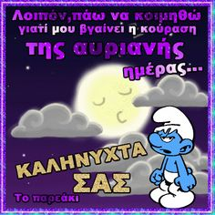 Smurfs, Humor, Quotes, Blog, Good Night, Quotations, Humour, Funny Photos, Blogging