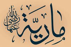 12 Hz Mariye Kıpti radiyallahu anha Arabic Calligraphy, Hat, Chip Hat, Arabic Calligraphy Art, Hats, Hipster Hat