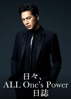 三代目 J Soul Brothersメンバー【登坂広臣】の公式アーティストページです。登坂広臣のプロフィール詳細や、公式ブログ『日々、All One's Power 日誌』も要チェックです!