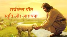New Hindi Christian Song Collection - Praise and Worship Songs With Lyrics (Gospel Music) Choir Songs, Worship Songs Lyrics, Jesus Songs, Praise And Worship Songs, Praise God, Song Lyrics, Christian Skits, Christian Music Videos, Song Hindi
