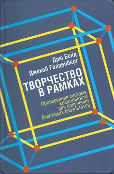 The Russian version of Inside the Box! Inside The Box, Psychology, Innovation, This Book, How To Apply, Books, Celery, Psicologia, Livros
