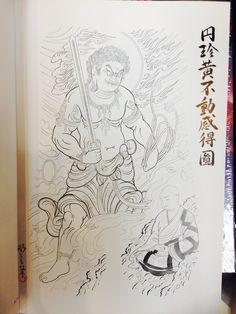 Fudo Myoo tattoo template 12