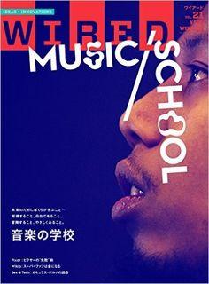 2016年2月10日発売の『WIRED』日本版VOL.21「音楽の学校」。あらゆる評価軸が「お金」に収束し、学びや人間の価値までもが数字で評価されるこの世の中、何か新しいこと、人と違ったことをするには、何が必要か。そしてそれをどう育むのか。いまこそ、ぼくらは「音楽」に学ぶべきだ。本号発行に寄せ、弊誌編集長からのメッセージ。