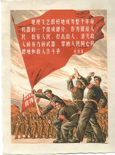 """Make art and propaganda one integrated part of the revolutionary mechanism. Use it as a powerful weapon to organize people, educate people, strike the enemy and eliminate the enemy! Chinese Propaganda Posters, Chinese Posters, Propaganda Art, Political Posters, Chinese Quotes, Revolution Poster, Mao Zedong, Children Of The Revolution, Women In China"