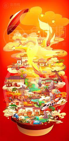 《锦鲤跃新春》希望新的一年,每个人都能成为锦鲤本鲤 - 原创作品 - 站酷(ZCOOL) Business Illustration, Graphic Design Illustration, Illustration Art, Dojo, Powerpoint Design Templates, Chinese Design, Illustrations And Posters, Surreal Art, Character Illustration