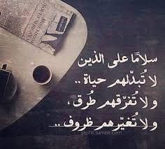 Image Result For عبارات عن الحياة والناس Arabic Calligraphy Instagram Posts Arabic Words