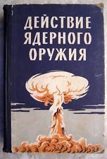 Effects of Nuclear Weapons Revised edition 1963 Manual Tutorial Book in Russian Russian Fonts, Nonfiction Books, Weapons, Manual, Military, War, History, Weapons Guns, Guns