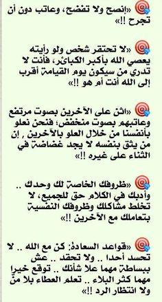 نصائح Islamic Inspirational Quotes, Islamic Love Quotes, Arabic Quotes, Words Quotes, Life Quotes, Sayings, Arabic Proverb, Islamic Phrases, Learn Islam