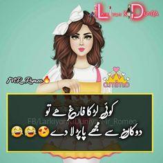Urdu Funny Poetry, Funny Quotes In Urdu, Cute Funny Quotes, Jokes Quotes, Memes, Crazy Girl Quotes, Crazy Girls, Girly Attitude Quotes, Girly Quotes