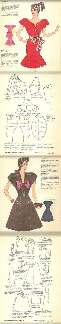 Мастера и умники: Ретро выкройки из советских журналов. Часть 19