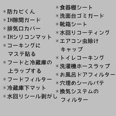 tokochanさんはInstagramを利用しています:「* * #注文住宅 #マイホーム #20代の家づくり#家づくり #マイホーム計画中の人と繋がりたい #入居前にやること #引っ越し前にやっておきたいこと #引っ越し後すぐやったこと #入居後すぐにしたこと」 House Information, American Houses, Thing 1, Clean House, Housekeeping, Life Hacks, House Plans, New Homes, Cleaning