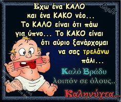 Good Night Quotes, Greek Quotes, Sweet Dreams, Jokes, Letters, Messages, Sayings, Funny, Happy