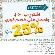 عروض اي آند تي سنتر ليوم واحد فقط الجمعة 7 يوليو 2017 خصم    AT Center Egypt offers only Fri 7 Jul 2017 Deal of the Day