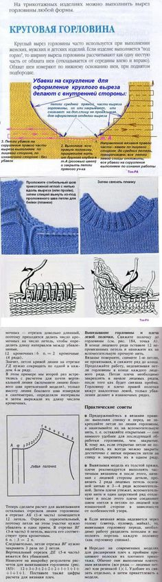 Baby Knitting Patterns Techniques The order of the cut neck round … Knitting Basics, Knitting Stitches, Knitting Yarn, Hand Knitting, Finger Knitting, Knitting Tutorials, Baby Knitting Patterns, Baby Booties Knitting Pattern, Scarf Patterns
