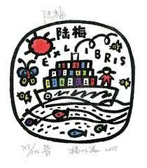 「杨以磊藏书票」の画像検索結果