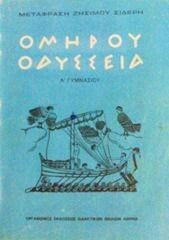 """to : Front cover of our schoolbook for """"Homer's Odyssey"""", Omírou Odýssia. 90s Childhood, My Childhood Memories, Sweet Memories, Saturday Morning Cartoons 90s, Best 90s Cartoons, The Age Of Innocence, Greek Culture, 80s Kids, My Memory"""