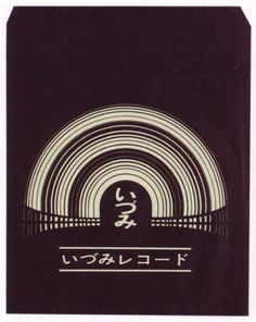 7 inch packaging from - Tokyo Flashback: Vintage Design and Illustration in Japan - 50 Watts