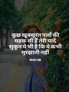 Dard Bhari Shayari in Hindi Girlfriend with Painful Shayari Shayari Photo, Hindi Shayari Love, Love Quotes In Hindi, Shayari Image, Best Quotes, Love Shayari In English, Good Morning Romantic, Music Quotes Deep, Motivational Shayari