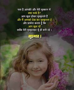 Good morning status in Hindi Morning Prayer Quotes, Morning Prayers, Good Morning Quotes, Good Morning Msg, Good Morning Messages, Dare Questions, This Or That Questions, Morning Status, Status Hindi