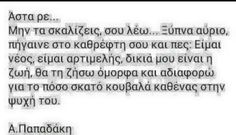 Greek Quotes, True Love, Wise Words, Letters, Thoughts, Life, Greece, Passion, Inspire