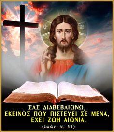 Christus Pantokrator, Jesus Quotes, Holy Quotes, God Jesus, Christian Faith, Mona Lisa, Prayers, Artwork, Movie Posters
