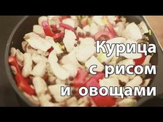 Курица с рисом и овощами [Рецепты Bon Appetit] - YouTube