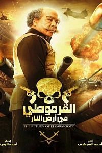 افلام Myegy Movie Posters Movies Poster