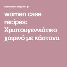 women case recipes: Χριστουγεννιάτικο χοιρινό με κάστανα Xmas, Recipes, Yule, Navidad, Rezepte, Christmas Music, Christmas, Natal, Recipe