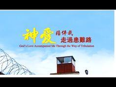 "【Eastern Lightning】Micro Film ""God's Love Accompanied Me Through the Way..."