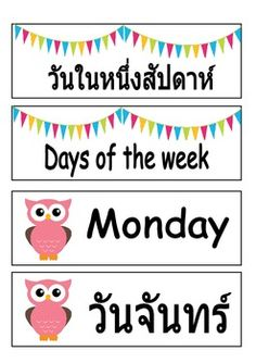 Great bilingual resource for Thai/Eng bilingual kids. Learning Activities, Activities For Kids, Days Of The Week Display, Thai Alphabet, 18 Movies, Learn Thai, Bilingual Education, Visual Aids, Language Study