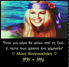 Aliki Vougiouklaki Greek Culture, You Make Me Laugh, Great Women, Actors & Actresses, Greece, My Love, Celebrities, People, Movie Posters
