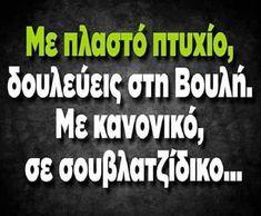 Funny Greek Quotes, Self Improvement, Sarcasm, Like You, Me Quotes, Texts, Psychology, Haha, Jokes