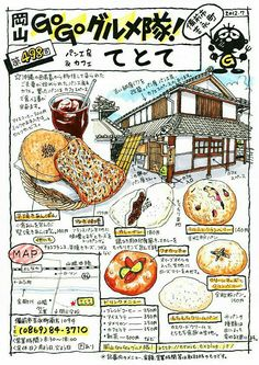 Food Catalog, Japanese Food Art, Food Map, Pinterest Instagram, Food Sketch, Watercolor Journal, Okayama, Food Painting, Food To Go
