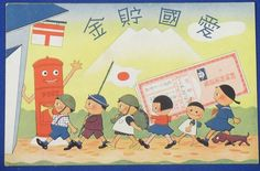 1930's Japanese Postcards : Advertising of Postal Savings for War Fund Raise Purpose with Patriotic Slogans / vintage antique old Japanese military war art card / Japanese history historic paper material Japan - Japan War Art