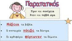 Grammar, Language, Teaching, Comics, School, Exercises, Greek, Pos, Exercise Routines