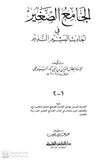 Jamius Shaghir Fi Ahaditsi Al Basyir Al Nadzir Pdf Shepangaro Pustaka In 2021 Pdf Math