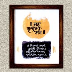 Buy Calligraphy Paintings, Wall Art Products Online in India Marathi Calligraphy Font, Mantra Tattoo, Om Art, Sanskrit Quotes, Motivational Picture Quotes, Shiva Wallpaper, Hindu Mantras, Ganesha Painting, Indian Art Paintings