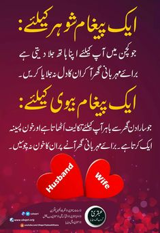 Husband Quotes From Wife, Wife Quotes, Husband Wife, Urdu Poetry Romantic, Romantic Love Quotes, Poetry Quotes, Wisdom Quotes, Strong People Quotes, Hazrat Ali Sayings