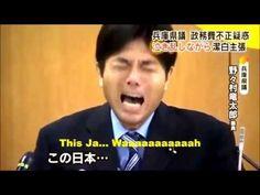 "D., 6 JUL 2014 | JAPON - (VIDEO) ""Político japonés llorando acusado de corrupción se torna viral en internet"". (Japanese politician cries. ryutaro nonomura)"
