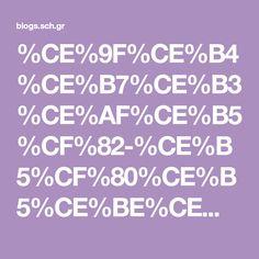 %CE%9F%CE%B4%CE%B7%CE%B3%CE%AF%CE%B5%CF%82-%CE%B5%CF%80%CE%B5%CE%BE%CE%B5%CF%81%CE%B3%CE%B1%CF%83%CE%AF%CE%B1%CF%82-%CF%80%CE%B7%CE%B3%CF%8E%CE%BD-%CF%80%CE%B9%CE%BD%CE%AC%CE%BA%CF%89%CE%BD