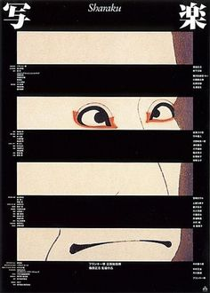 Sharaku, Movie Poster - AGI