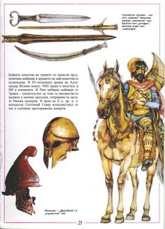 "Thracian weapons and a cavalryman. From the Russian translation of John Warry's ""Warfare in the ancient world"", with illustration by Jeff Burn History Of Romania, European Tribes, Greek Soldier, Greek Warrior, 2017 Images, Historical Pictures, Ancient Civilizations, Dark Fantasy, Ancient History"