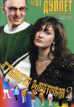 Duplet No 51 Russian crochet patterns magazine Russian Crochet, Irish Crochet, Embroidery Kits, Beaded Embroidery, Zhurnal Mod, Crochet Magazine, Lace Ribbon, Irish Lace, Journal