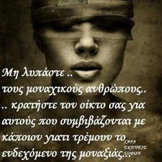 Better alone than with the wrong company Greek Quotes, Wise Quotes, Quotes To Live By, Motivational Quotes, Wise Sayings, Romantic Memes, Feeling Loved Quotes, Better Alone, Greek Words