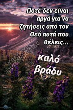 Καλό ξημερωμα Greek Quotes, Good Night, Beautiful, Nighty Night, Good Night Wishes