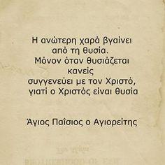 Positive Quotes, Psychology, Believe, Religion, Spirituality, Wisdom, Positivity, God, Psicologia