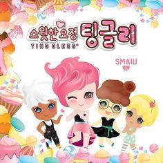 스윗한 요정, 팅글리 '2016 캐릭터 라이센싱 페어'(7월13일~17일, 코엑스)에서 만나요~~. Sweet fairies, TingGlees exhibit in 2016 Seoul Character License Fair (on 13th~17th, July. In the Coex of Seoul, Korea) . #tingglees #tingglee #sweetfairy #sweets #sweet #cute #love #character #candy #cupcake #팅글리 #캐릭터페어 #스윗한요정 #컵케이크 #사탕 #달달 #캐릭터 #일러스트 #디자인 #사랑