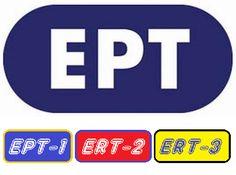 Ειδησεογραφικό Καλειδοσκόπιο: ΕΡΤ Trailer - Πέμπτη 11 Ιουνίου η ΕΡΤ επιστρέφει