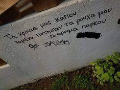 Rap Quotes, Hip Hop, Greek, Instagram, Hiphop, Greece